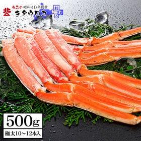 【500g(10-12本入)】極太茹でずわいがに棒肉ハーフポ...