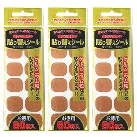 磁気治療器用 張り替えシール お徳用 60枚入×3個(180...