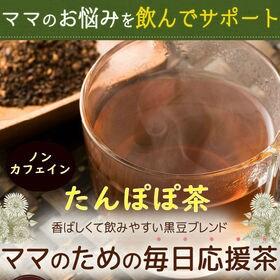 【30包入】たんぽぽ茶