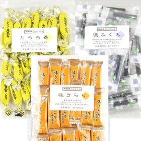 【3袋】とろろ巻・磯ふくみ・味きらり 各1袋