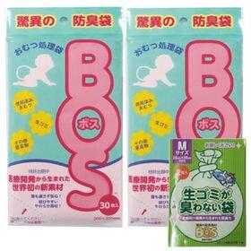 【30枚入×2個】防臭袋 BOS(ボス) ライトタイプ 赤ち...