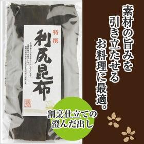 【120g】天然 利尻昆布