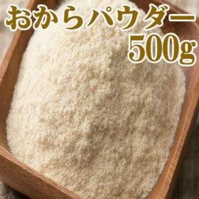 【500g】おからパウダー