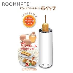 ROOMMATE/スティックパンケーキメーカー ホイップ/R...