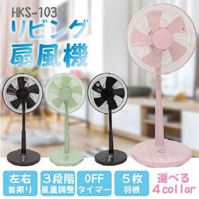 リビング扇風機 (ピンク)/HKS-103(SKP)
