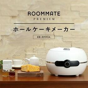 ROOMMATE/PREMIUM ホールケーキメーカー/EB...