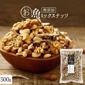 【500g】 無添加 お魚ミックスナッツ