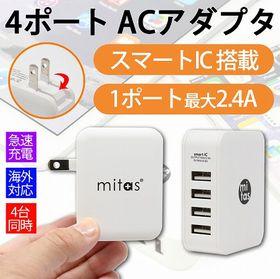 ACアダプター 急速充電器 USB 4ポート