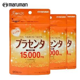 【3袋セット】maruman プラセンタ15000 90粒