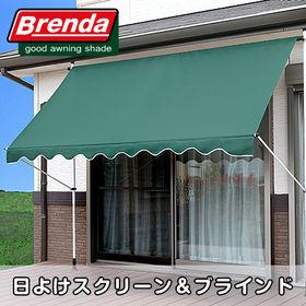 【グリーン】ブレンダ 日よけスクリーン DX 幅310cm