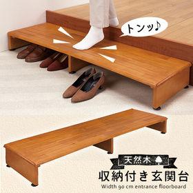 【120cm】天然木収納付き玄関台