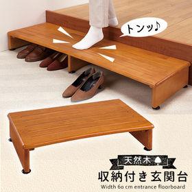【60cm】天然木収納付き玄関台