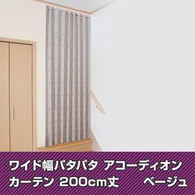 【ベージュ/200cm丈】ワイド幅パタパタアコーディオンカー...