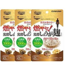 【3袋セット】maruman 燃ヤセ!発酵しょうが麹 42粒