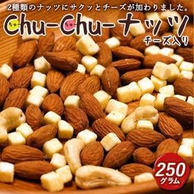 【250g】ミックスナッツ Cho-Cho-ナッツ チーズ入り | 大人気アーモンドとカシューナッツにチーズ入!ちょっと小腹が空いた時、夕飯前や晩酌のお供に♪