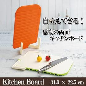 【カラーランダム】自立もできる!感動の両面キッチンボード1枚