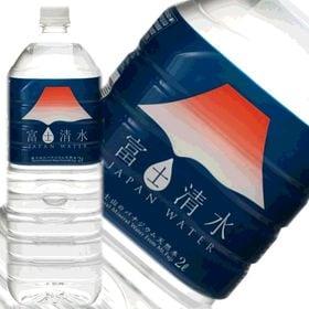 富士清水 2L×12本(2ケース)
