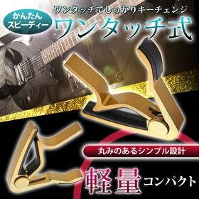 【ゴールド】capo タイプ M