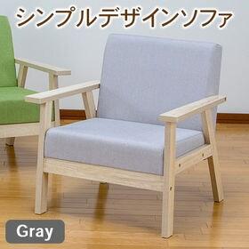 【グレー 】シンプルデザインソファ