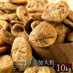 【10kg(1kg×10)】無添加 砂糖不使用 ドライいちじく(イチジク) | 柔らかく大粒で肉厚!味はとても濃厚で甘くプチプチとした食感が病みつき♪おやつやおつまみに