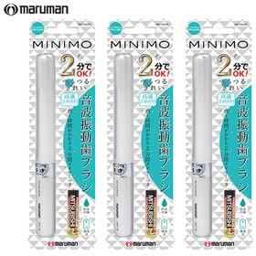 【3本セット】maruman 音波振動歯ブラシ 【ミニモ】 ...