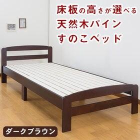 【ダークブラウン】床板の高さが選べる天然木パインすのこベッド
