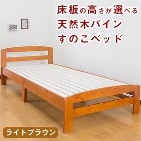 【ライトブラウン】床板の高さが選べる天然木パインすのこベッド
