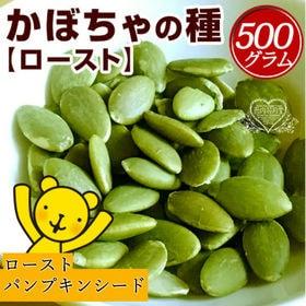 【500g】素焼き かぼちゃの種(ローストパンプキンシード)