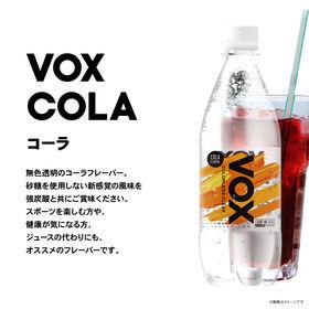 【24本/コーラフレーバー】VOX(ヴォックス)強炭酸水  ...