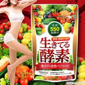 天然550生搾り! 野菜・果実どっさり生きてる酵素☆ 美ボデ...