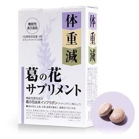 葛の花サプリメント3箱セット