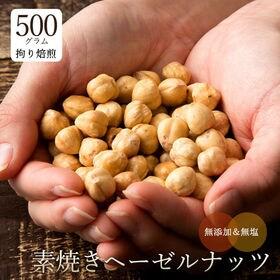 【500g】素焼きヘーゼルナッツ