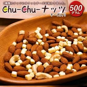 【計500g(250g×2)】ミックスナッツ Cho-Cho-ナッツ チーズ入り | 大人気アーモンドとカシューナッツにチーズ入!ちょっと小腹が空いた時、夕飯前や晩酌のお供に♪