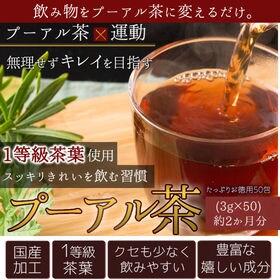 【50包】プーアル茶