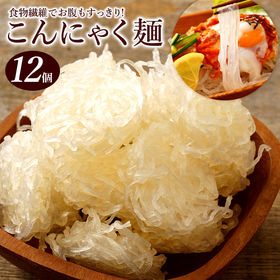 【計12個入(25g×12)】こんにゃく麺