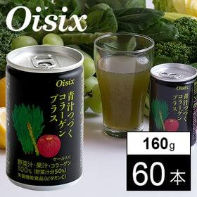 【計60本(160g/本)】青汁つづく コラーゲンプラス