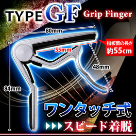 capo タイプ GF シルバー