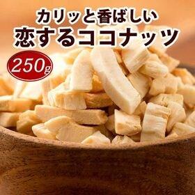 【250g】恋するココナッツ ココナッツチャンク