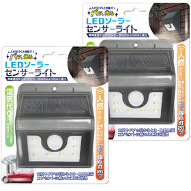 2個セット LEDソーラーセンサーライト