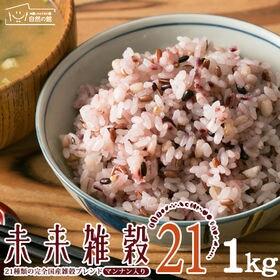 【1kg(500g×2)】国産 未来雑穀21+マンナン