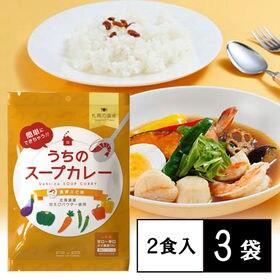 【2食入×3袋】札幌の食卓うちのスープカレー濃厚エビ