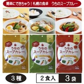 札幌の食卓うちのスープカレー3種食べ比べセット (2食入×1...