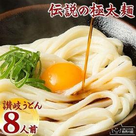 【8人前(200g×4個)】伝説の極太麺 [讃岐うどん]