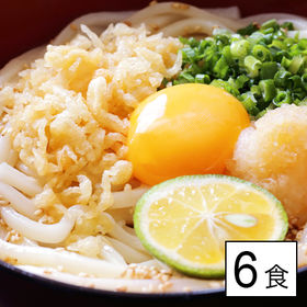 【6食(300g×2袋)】讃岐うどん | つるっとした抜群の喉ごし!もっちりとした弾力が魅力の本場香川の讃岐うどんをお召上がり下さい