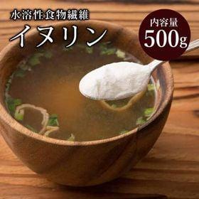 【500g】イヌリン 水溶性食物繊維