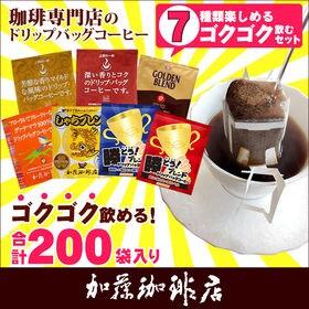 【7種計200袋】[加藤珈琲店]ドリップバッグコーヒー 7種...