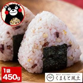 【1袋450g】二十五雑穀米 くまモン袋 国産 もち麦 熊本...