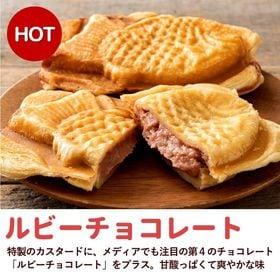 【4匹入】クロワッサンたい焼き(ルビーチョコ)   高温で一気に焼き上げることで独特のサクッとした食感♪クロワッサン生地&ルビーチョコが絶品!