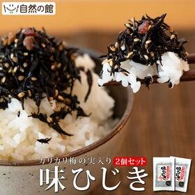 【計2個(100g×2個)】カリカリ梅の実入り味ひじき