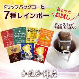 【7種各1袋】[加藤珈琲店]ドリップバッグコーヒー 7種レインボー(ネコポス) | 珈琲専門店のこだわりのドリップバッグコーヒーをお届けします。